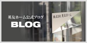 英友ホーム公式ブログ