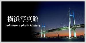 横濱写真館